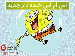 http://up.ariabax.ir/up/ariabaxx/mahdi/kartun-sponge-bob-3.jpg